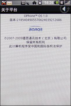 v808-ophone2