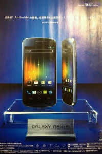 galaxy-nexus