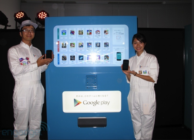 google play vending machines