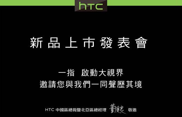 htc one max invitation