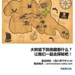nokia-teaser-03-446x550