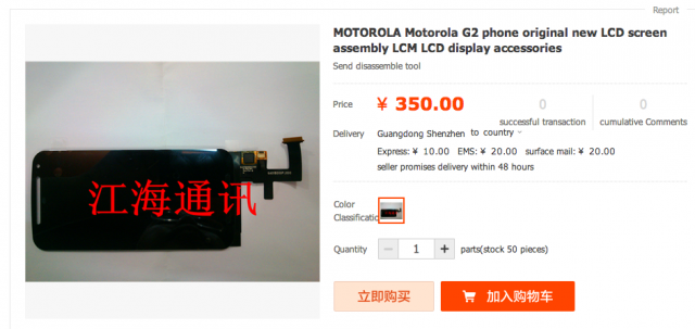 Motorola Moto G2 LCD panel listing Screenshot 2014-08-18 12.09.55