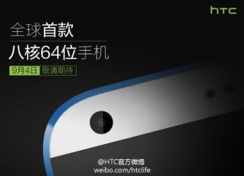 weibo htc desire 820