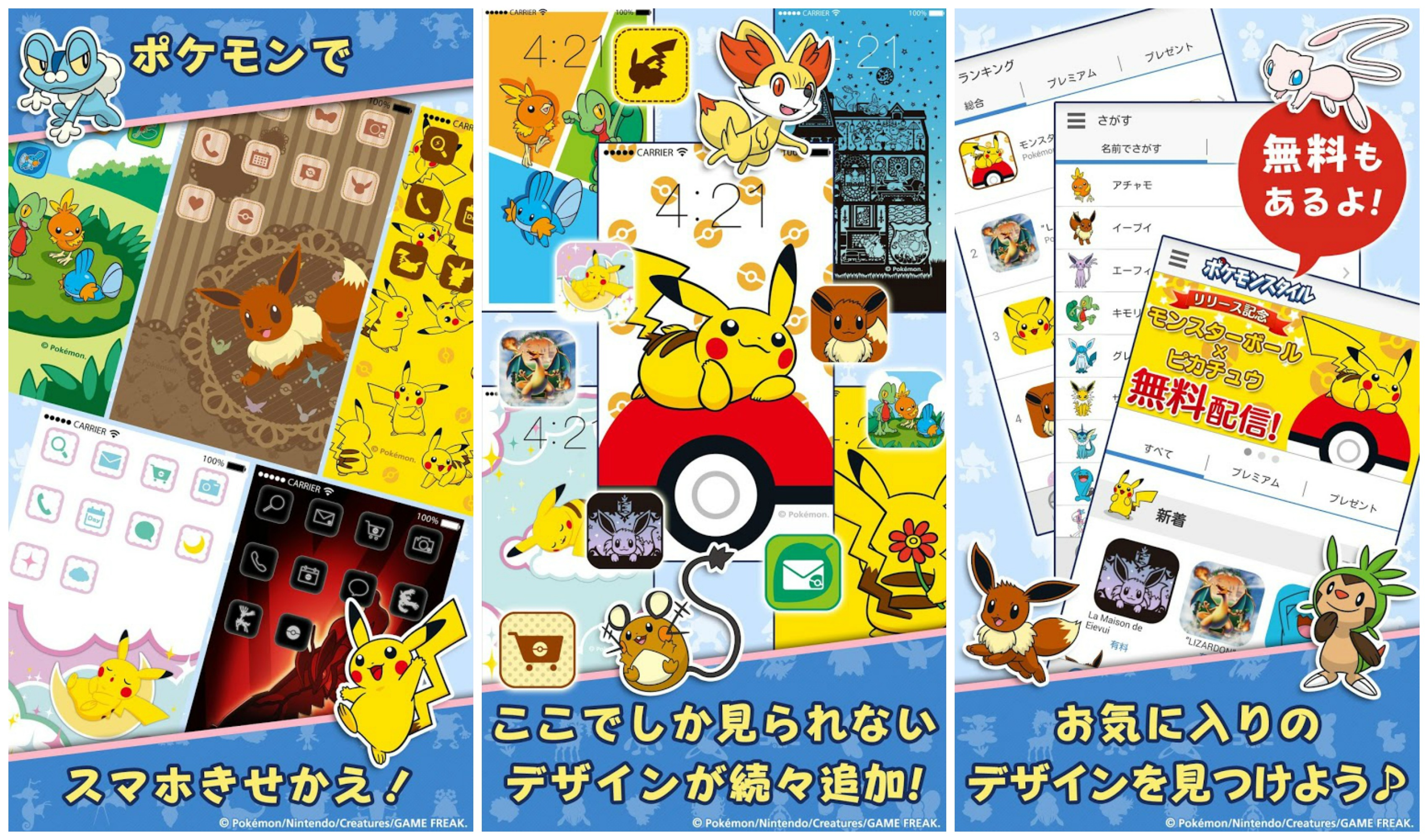 Google themes pikachu - Pokemon Style For Android 1