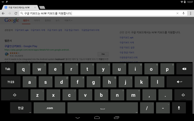 Android 4.4 Key Lime Pie KitKat Nexus tablet