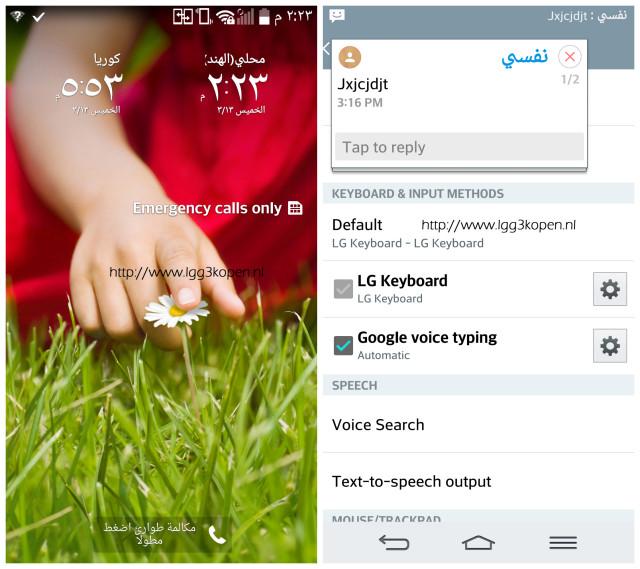 LG G3 screenshot leak